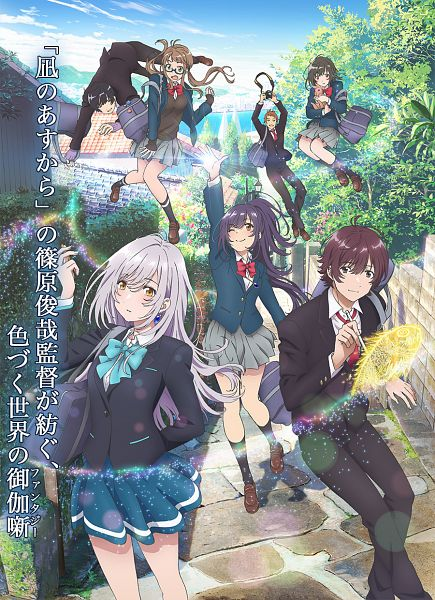 Irozuku Sekai no Ashita kara (Iroduku: The World In Colors)