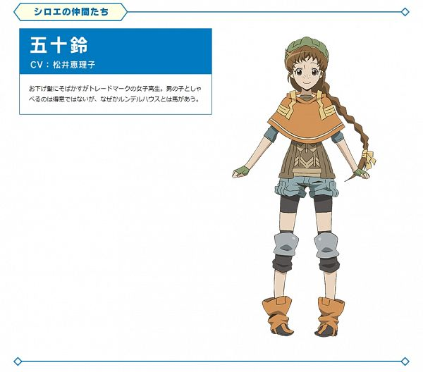 Tags: Anime, Ito Mariko, SATELIGHT, Log Horizon, Isuzu (Log Horizon), Official Character Information, Official Art, Character Sheet, Cover Image