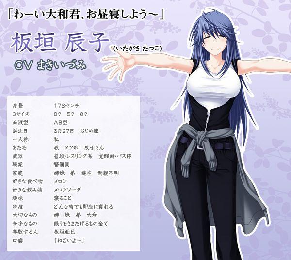Itagaki Tatsuko - Maji de Watashi ni Koi Shinasai!