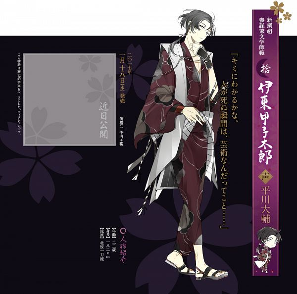 Itou Kashitarou (Shinsengumi Mokuhiroku Wasurenagusa) - Shinsengumi Mokuhiroku Wasurenagusa