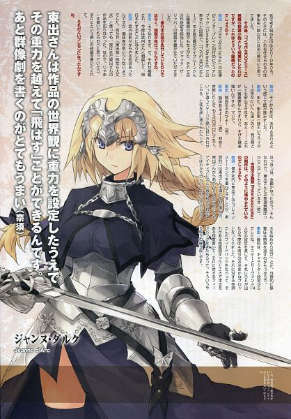 Tags: Anime, TYPE-MOON, Fate/Apocrypha, TYPE-MOON Ace Vol. 8, Joan of Arc (Fate/Apocrypha), Scan, Official Art