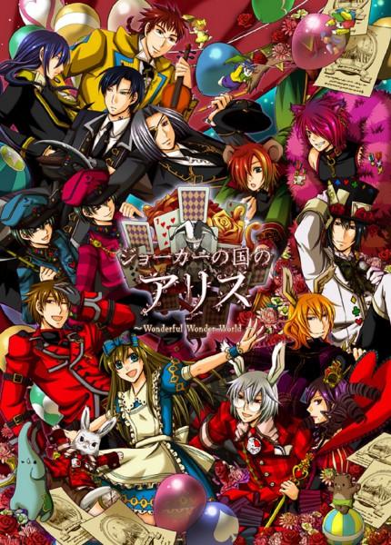 Joker no Kuni no Alice ~Wonderful Wonder World~ - Heart no Kuni no Alice