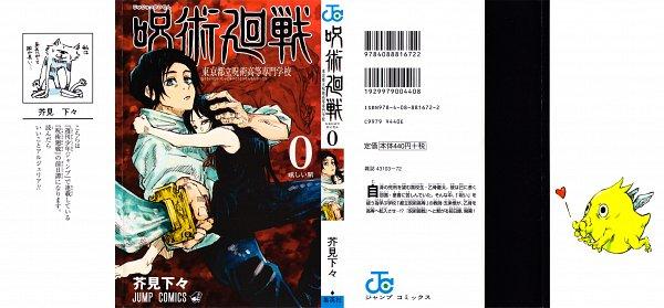 Tags: Anime, Gege Akutami, Jujutsu Kaisen, Orimoto Rika (Jujutsu Kaisen), Okkotsu Yuuta (Jujutsu Kaisen), Official Art, Manga Cover