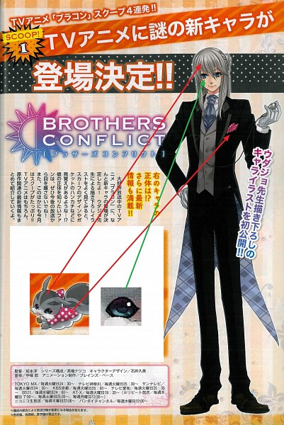 Juli (Brothers Conflict) - BROTHERS CONFLICT