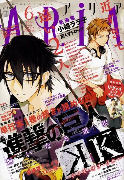 Tags: Anime, GoHands, K Project, Yata Misaki, Fushimi Saruhiko, Artist Request, Magazine (Source), Scan, Magazine Cover, ARIA (Magazine) (Source)
