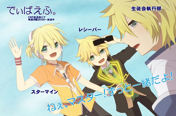 Tags: Anime, Agi (kankarado), Project DIVA F, VOCALOID, Kagamine Len, Remote, Project DIVA Receiver, Project DIVA Student Council Officer, Pixiv, Project DIVA Starmine, Remote Control, Len Kagamine