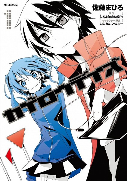Tags: Anime, Satou Mahiro, Kagerou Project, Enomoto Takane, Kisaragi Shintaro, Mobile Wallpaper, Official Art, Manga Cover, Scan, The Story Of The Children That Rise Against