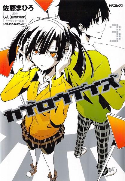 Tags: Anime, Satou Mahiro, Kagerou Project, Kokonose