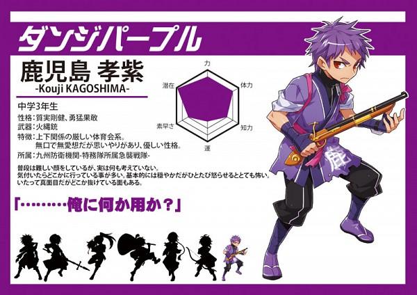 Tags: Anime, Kyushu Sentai Danjija, Kagoshima Kouji, Official Art, Character Profile, Official Character Information