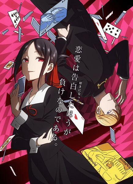 Kaguya-sama wa Kokurasetai (Kaguya-sama: Love Is War)