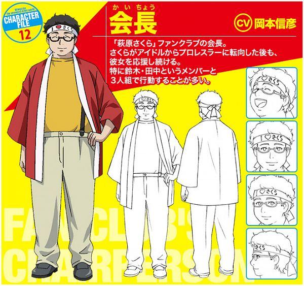 Kaichou (Sekai de Ichiban Tsuyoku Naritai!) - Sekai de Ichiban Tsuyoku Naritai!