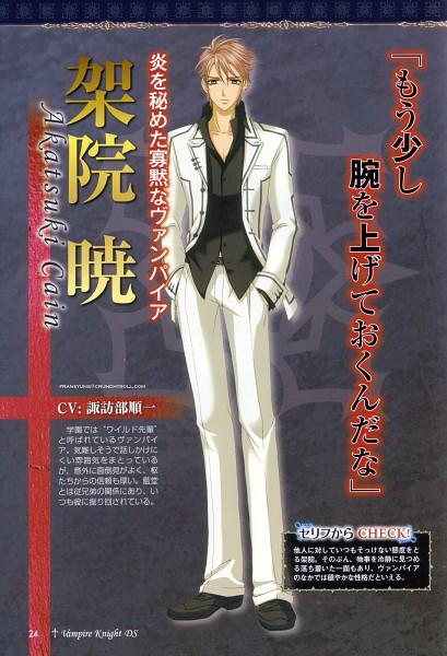 Kain Akatsuki - Vampire Knight