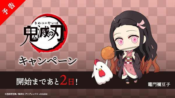 Tags: Anime, ufotable, Kimetsu no Yaiba, Kamado Nezuko, Chicken, Official Art, Product Advertising, Twitter, Lawson, Countdown Illustration