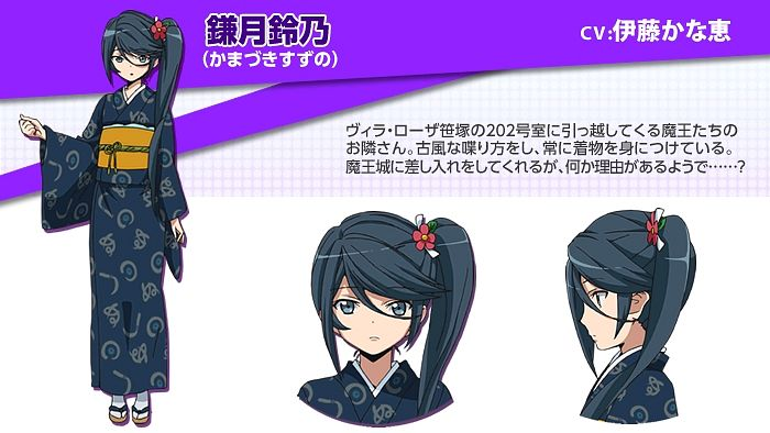 Kamazuki Suzuno - Hataraku Maou-sama!