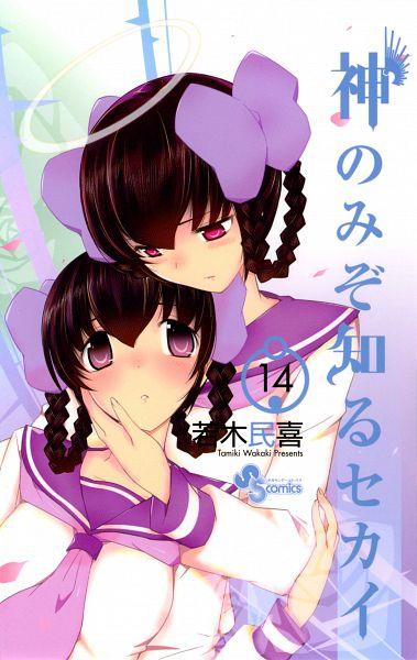 Tags: Anime, Wakaki Tamiki, Kami nomi zo Shiru Sekai, Diana (KnzSS), Ayukawa Tenri, Manga Cover, Scan, Official Art, The World God Only Knows