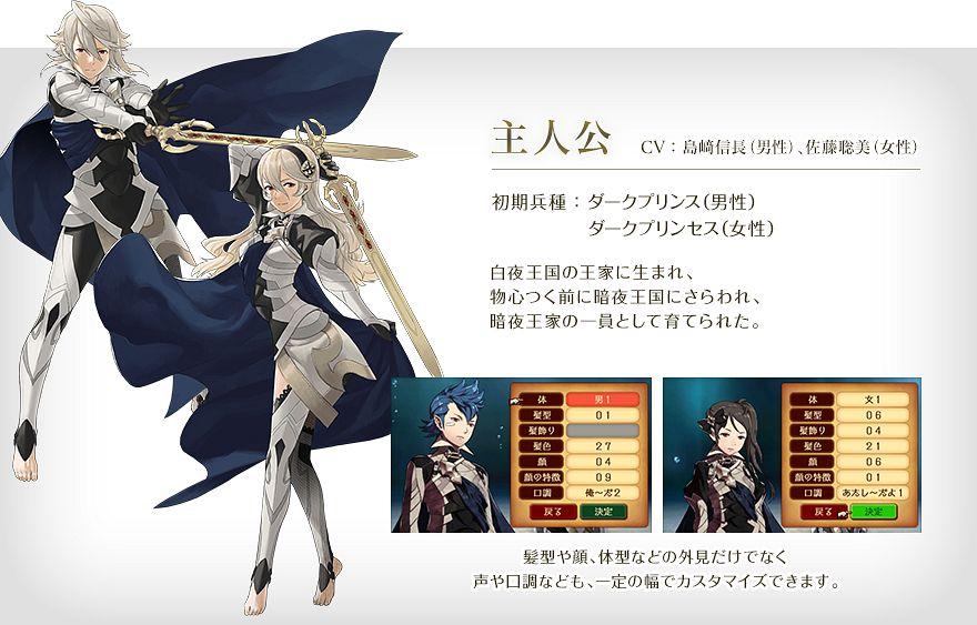 Kamui (Female) (Fire Emblem) - Fire Emblem If