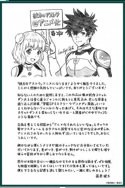 Tags: Anime, Shinohara Kenta, Kanata no Astra, Aries Spring, Hoshijima Kanata, Sign Board, Space Suit, Official Art, Astra Lost In Space