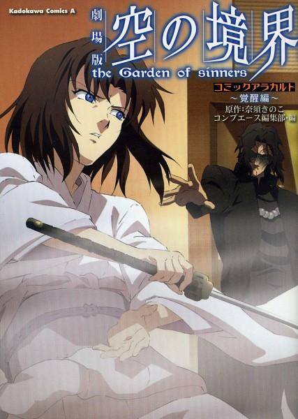 Tags: Anime, ufotable, TYPE-MOON, Kara no Kyoukai, Araya Souren, Ryougi Shiki, Official Art, The Garden Of Sinners