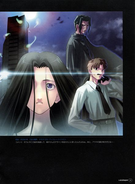 Tags: Anime, Takeuchi Takashi, TYPE-MOON, Kara no Kyoukai, catalogue, Araya Souren, Fujou Kirie, Official Art, Scan, The Garden Of Sinners
