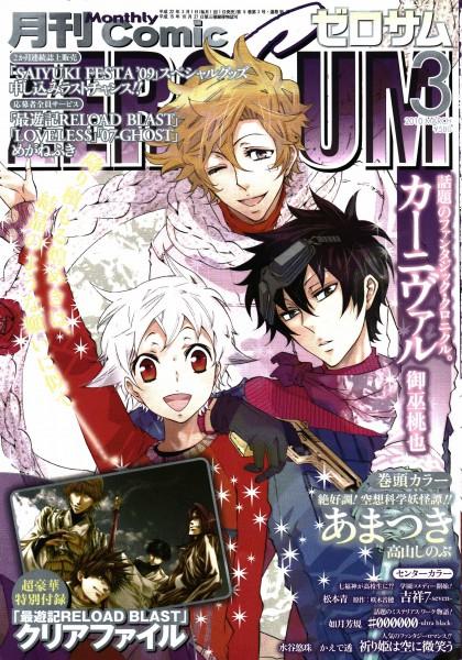 Tags: Anime, Mikanagi Touya, Saiyuki, Karneval, Gareki, Nai (Karneval), Yogi, Official Art, Magazine (Source), Manga Cover, Mobile Wallpaper, Scan, Comic ZERO-SUM (Source)
