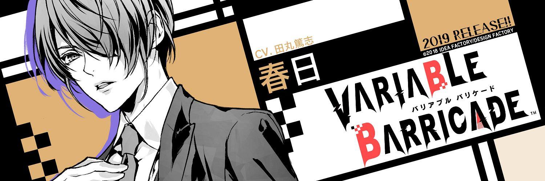 Tags: Anime, Usuba Kagerou, DESIGN FACTORY, Otomate, Variable Barricade, Kasuga (Variable Barricade), Official Art, Twitter Header