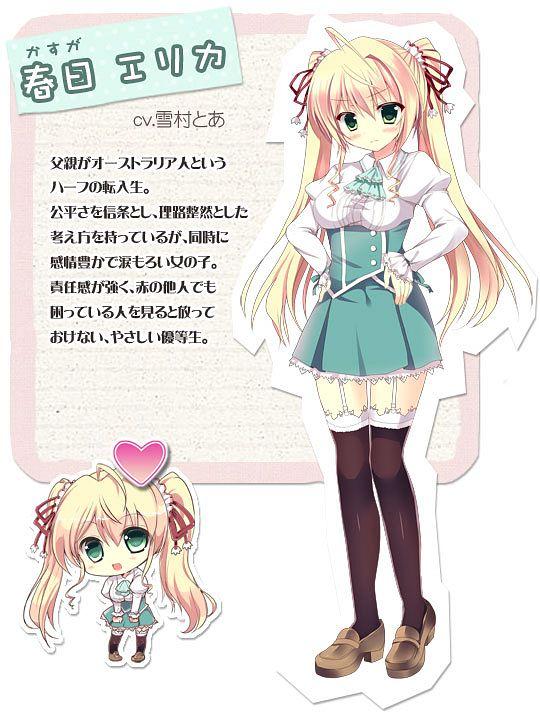 Kasuga Erika - Mousou Complete!