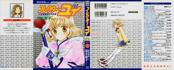 Tags: Anime, Okamoto Keiko, Corrector Yui, Corrector Yui (Character), Kasuga Yui, Official Art, Manga Cover, Scan