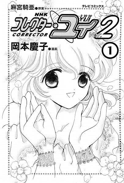 Tags: Anime, Okamoto Keiko, Corrector Yui, Kasuga Yui, Self Scanned, Scan, Official Art, Manga Page