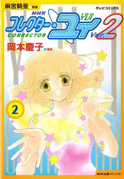 Tags: Anime, Okamoto Keiko, Corrector Yui, Kasuga Yui, Transformation, Self Scanned, Manga Cover, Scan, Official Art