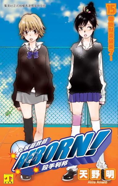 Tags: Anime, Katekyo Hitman REBORN!, Leon (Katekyo Hitman REBORN!), Sasagawa Kyoko, Miura Haru, Lizard, Official Art, Manga Cover, Scan