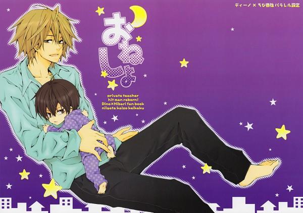 Tags: Anime, Niigata Kaizou Keikaku, Katekyo Hitman REBORN!, Dino Cavallone, Hibari Kyoya, Fanart, Doujinshi Cover