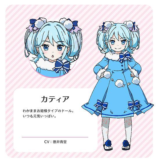 Katia (Fantasista Doll) - Fantasista Doll