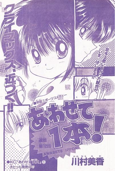 Kawaguchi Ryouko - Awasete Ippon!