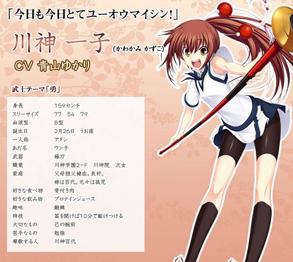 Kawakami Kazuko - Maji de Watashi ni Koi Shinasai!