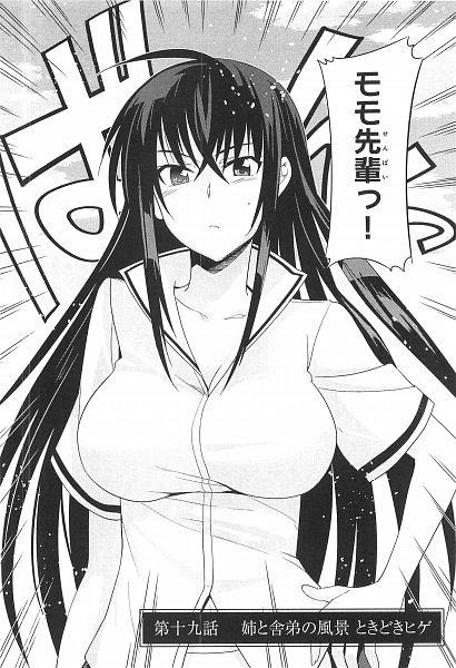 Tags: Anime, Inue Shinsuke, Minato Soft, Maji de Watashi ni Koi Shinasai!, Kawakami Momoyo, Chapter Cover, Manga Page, Official Art, Scan
