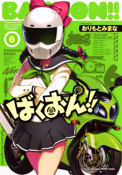 Tags: Anime, Orimoto Mimana, Bakuon!!, Kawasaki Raimu, Official Art, Mobile Wallpaper, Manga Cover, Scan