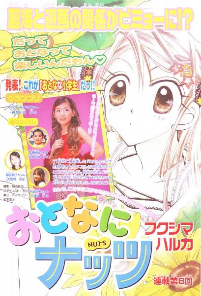 Tags: Anime, Fukushima Haruka, Otona ni Nuts, Kawashima Natsumi, Manga Page, Chapter Cover, Scan, Manga Color, Official Art