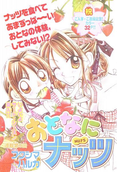 Tags: Anime, Fukushima Haruka, Otona ni Nuts, Kawashima Natsumi, Brown Bow, Manga Page, Chapter Cover, Scan, Manga Color, Official Art