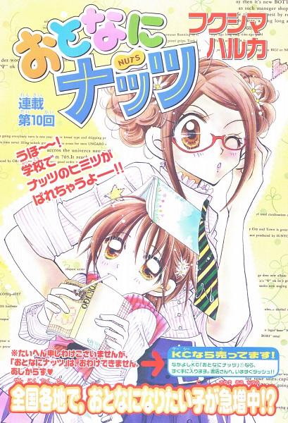 Tags: Anime, Fukushima Haruka, Otona ni Nuts, Kawashima Natsumi, Chapter Cover, Scan, Manga Color, Official Art, Manga Page