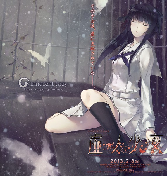 Tags: Anime, Sugina Miki, Innocent Grey, Kara no Shoujo 2, Kayahara Yukiko, Official Art