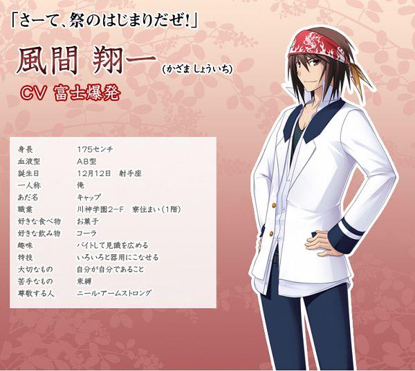 Kazama Shouichi - Maji de Watashi ni Koi Shinasai!