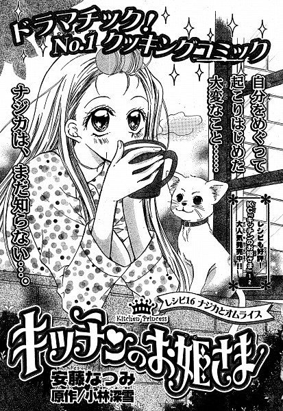 Tags: Anime, Andou Natsumi, Kitchen no Ohime-sama, Scan, Official Art, Manga Page, Chapter Cover