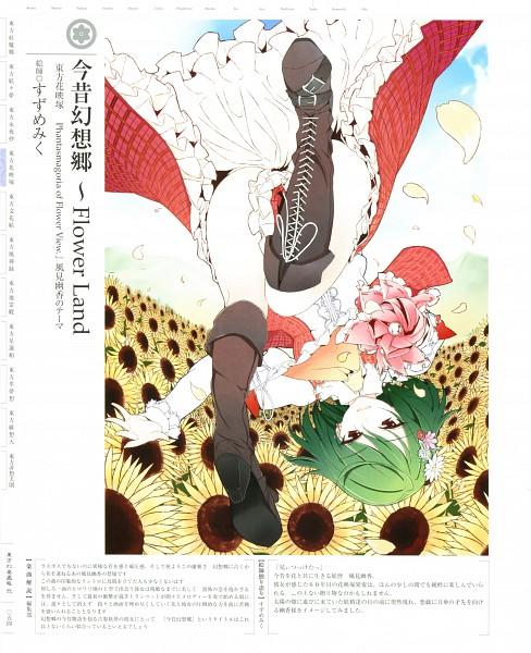 Tags: Anime, Suzume Miku, Touhou Project Tribute Arts 2, Touhou, Kazami Yuuka, Yuuka Kazami