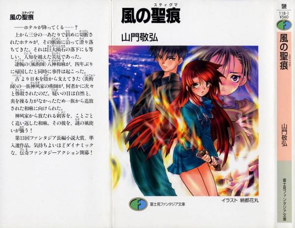 Tags: Anime, Nanto Hanamaru, Kaze no Stigma, Manga Cover, Scan, Official Art