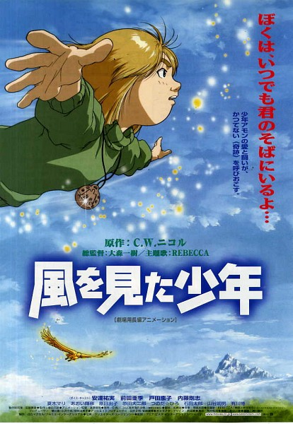 Kaze wo Mita Shounen (The Boy Who Saw The Wind)