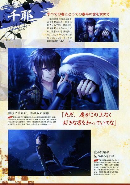 Tags: Anime, miko (Artist), IDEA FACTORY, Toki no Kizuna Official Fanbook ~Sekigahara Kitan~, Toki no Kizuna, Kazuya (Toki no Kizuna), Hawk, Scan, HD Wallpaper, Mobile Wallpaper, Official Art