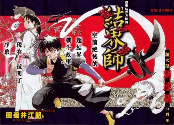 Tags: Anime, Tanabe Yellow, Kekkaishi, Yoshimori Sumimura, Madarao (Kekkaishi), Hakubi, Tokine Yukimura, Official Art