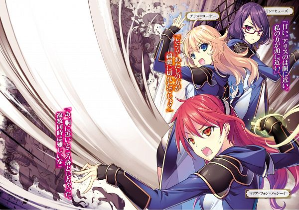 Tags: Anime, Kikuchi Seiji, Kenja no Mago, Alice Corner, Maria von Messina, Rin Hughes, Novel Illustration, Official Art