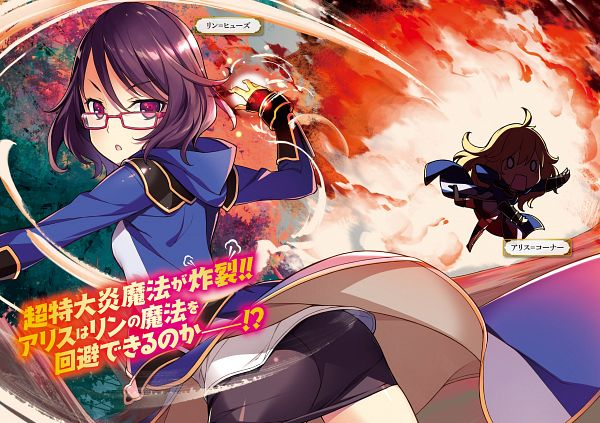Tags: Anime, Kikuchi Seiji, Kenja no Mago, Alice Corner, Rin Hughes, Novel Illustration, Official Art