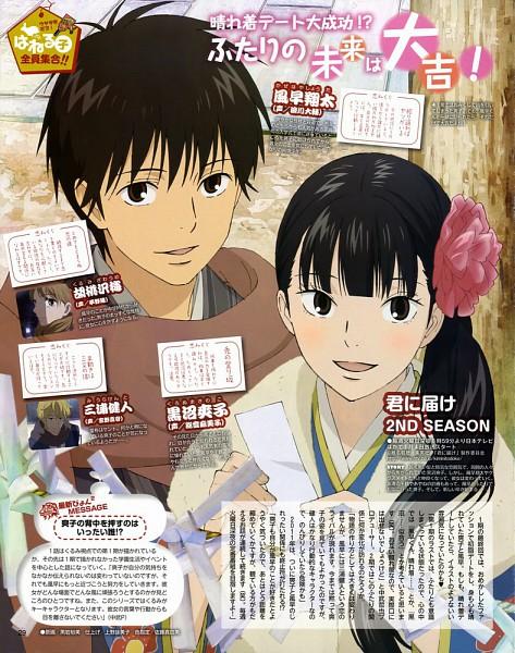 Tags: Anime, Kimi ni Todoke, Kuronuma Sawako, Kazehaya Shouta, From Me To You